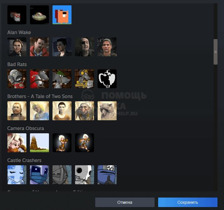 Как поменять аватар в Steam - шаг 6