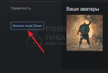 Магазин очков Steam