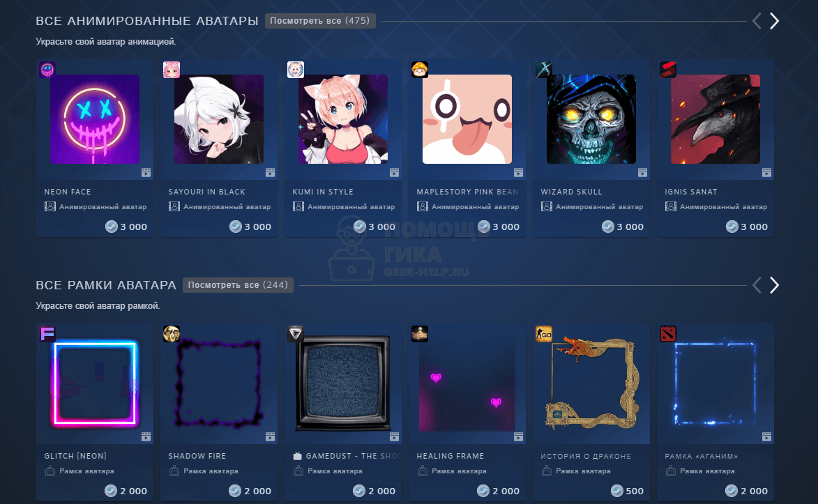 Рамки для аватаров в Steam