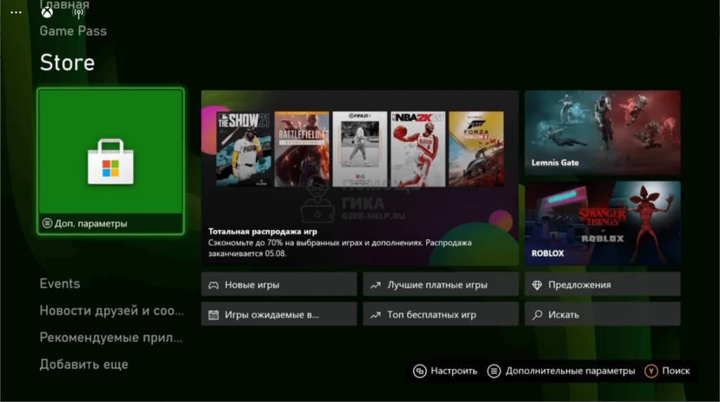Как активировать код на Xbox через консоль - шаг 1