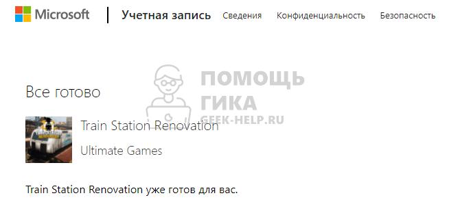 Как активировать код на Xbox через сайт - шаг 3