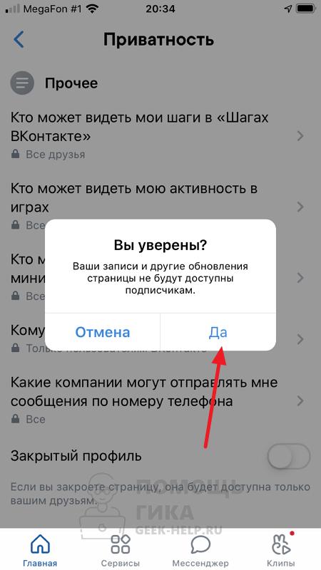 Как закрыть профиль в ВК через телефон - шаг 5