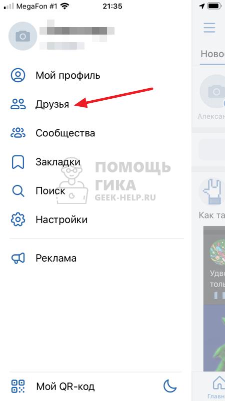 Как в ВК посмотреть подписчиков у себя с телефона - шаг 2