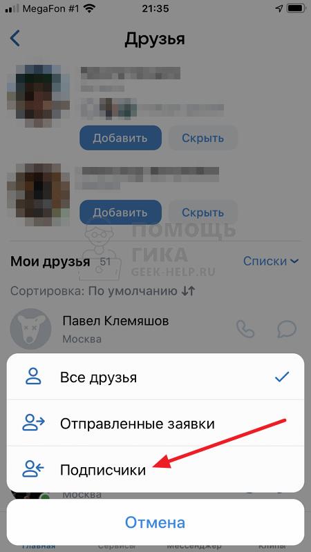 Как в ВК посмотреть подписчиков у себя с телефона - шаг 4