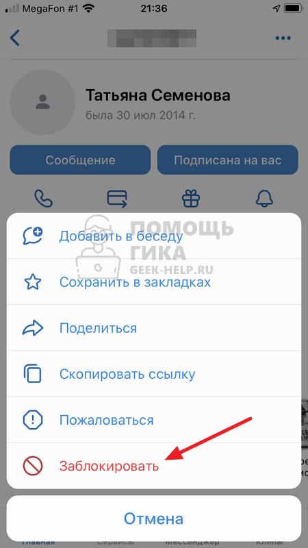 Как в ВК удалить подписчиков своей страницы с телефона - шаг 7