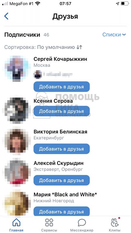 Как в ВК посмотреть подписчиков у себя с телефона - шаг 5