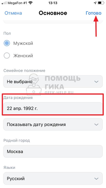 Как в ВК изменить дату рождения с телефона - шаг 5