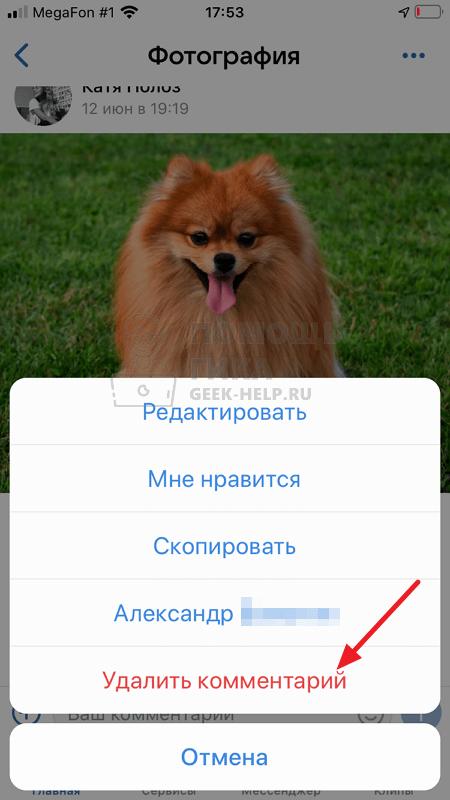 Как удалить комментарий в ВК под фото с телефона - шаг 4