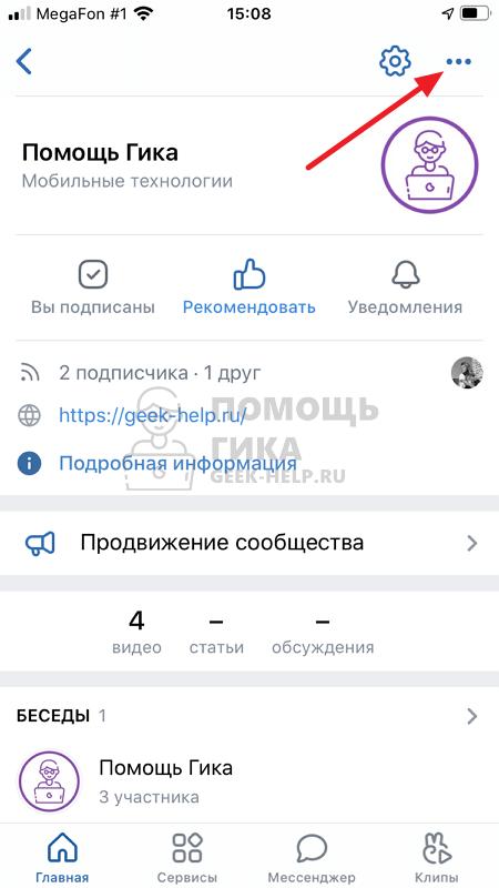 Как сделать QR код ВКонтакте для группы с телефона - шаг 2