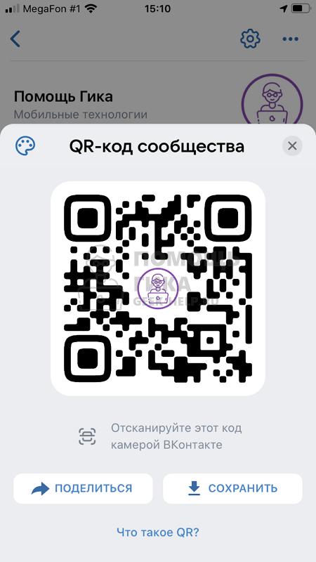 Как сделать QR код ВКонтакте для группы с телефона - шаг 4