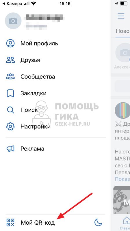 Как сделать QR код ВКонтакте для личной страницы с телефона - шаг 2