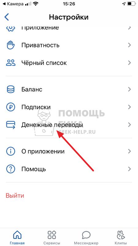 Как сделать QR код ВКонтакте для денежного перевода - шаг 3