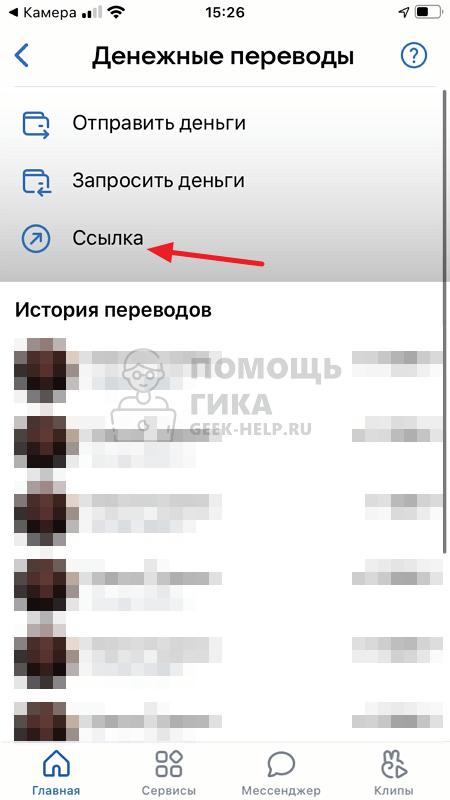 Как сделать QR код ВКонтакте для денежного перевода - шаг 4