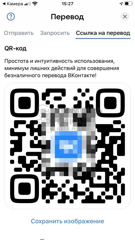 Как сделать QR код ВКонтакте для денежного перевода - шаг 5