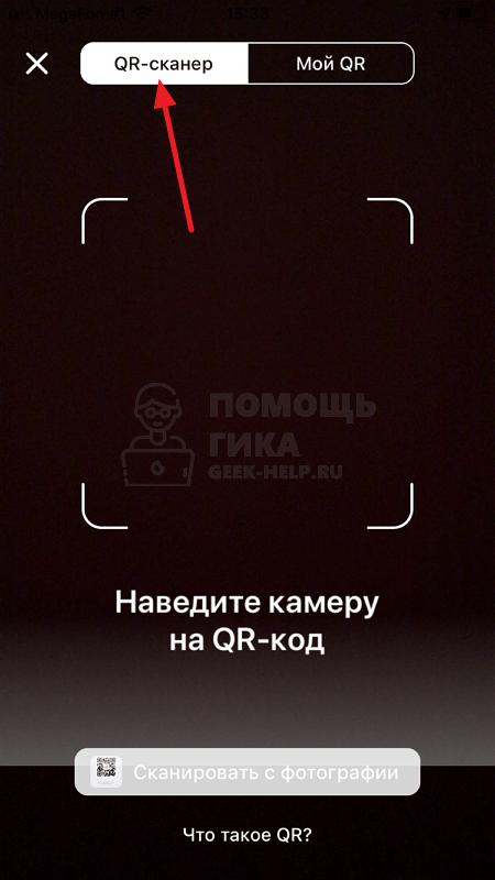 Как использовать QR код ВКонтакте