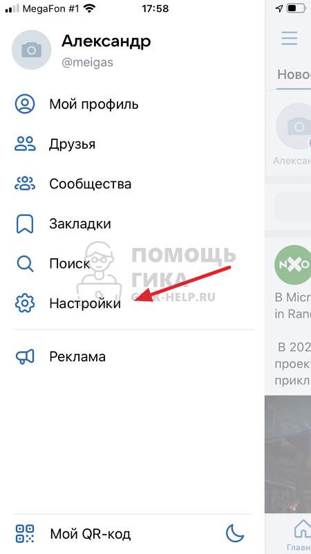 Как в ВК удалить страницу навсегда с телефона из приложения - шаг 2