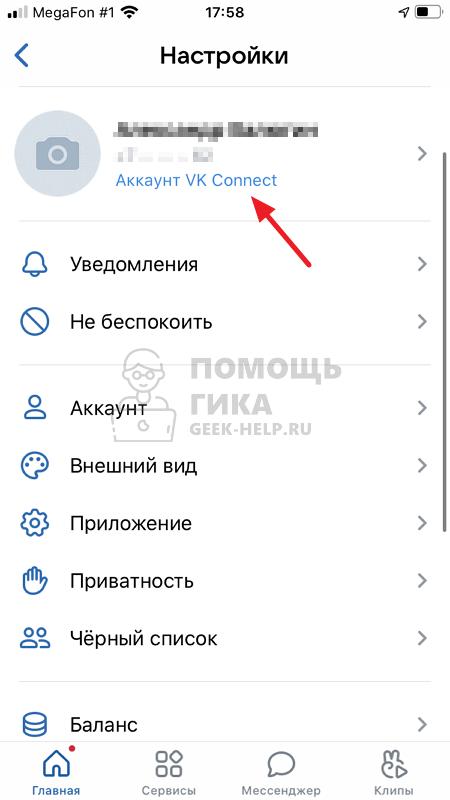 Как в ВК удалить страницу навсегда с телефона из приложения - шаг 3