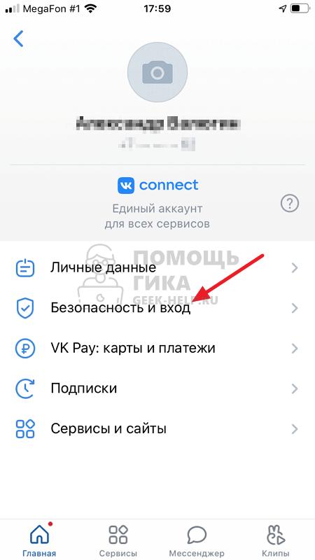 Как в ВК удалить страницу навсегда с телефона из приложения - шаг 4