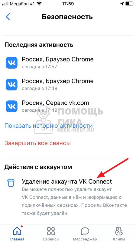 Как в ВК удалить страницу навсегда с телефона из приложения - шаг 5