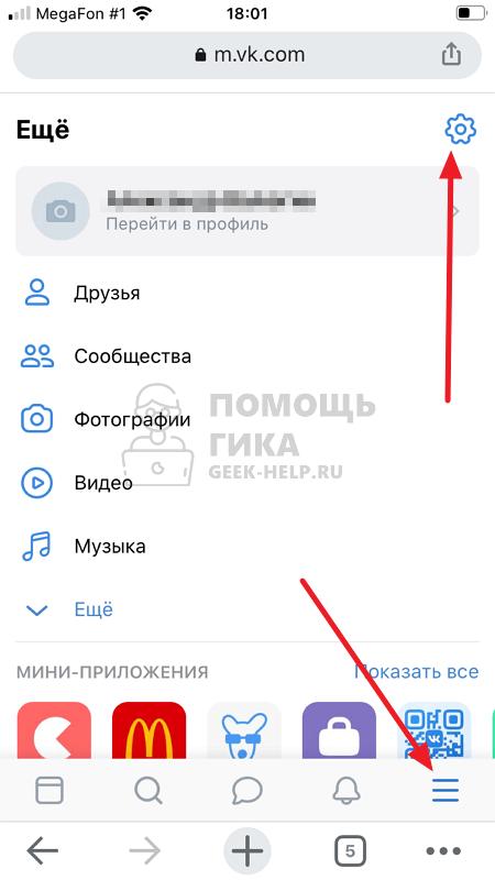 Как в ВК удалить страницу навсегда с телефона из браузера - шаг 1