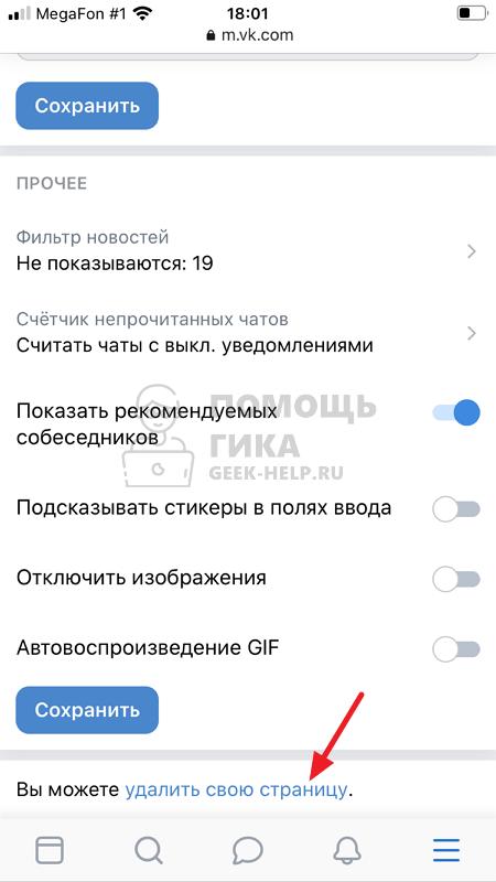 Как в ВК удалить страницу навсегда с телефона из браузера - шаг 3