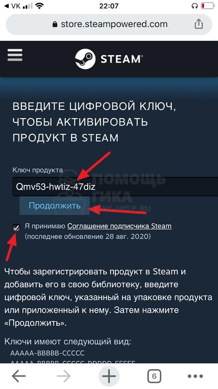 Как в Steam активировать ключ через телефон - шаг 2
