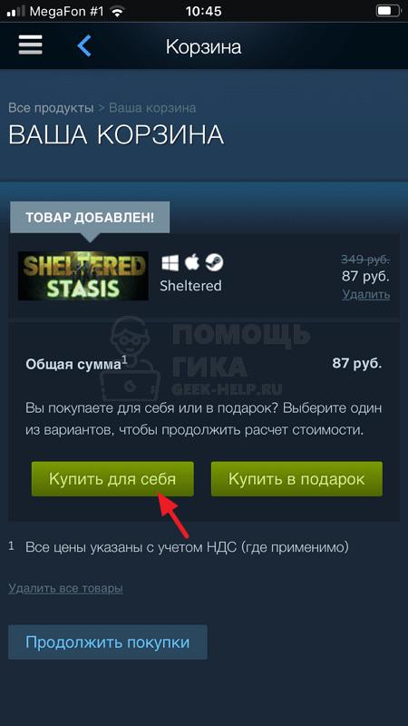 Как купить игру в Steam для себя с телефона - шаг 4