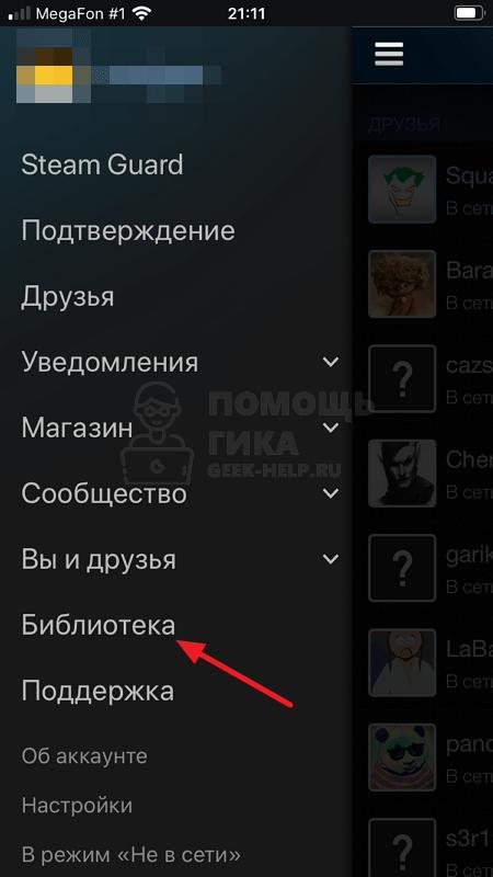 Как устанавливать игры в Steam на компьютер с телефона - шаг 2