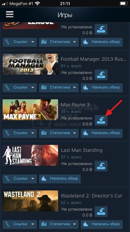 Как устанавливать игры в Steam на компьютер с телефона - шаг 3