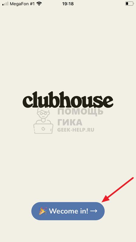 Как зарегистрироваться в Clubhouse - шаг 1