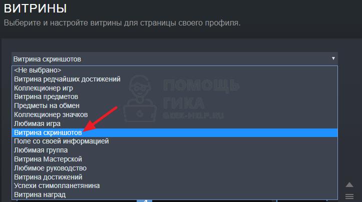Как сделать витрину скриншотов в Steam - шаг 1