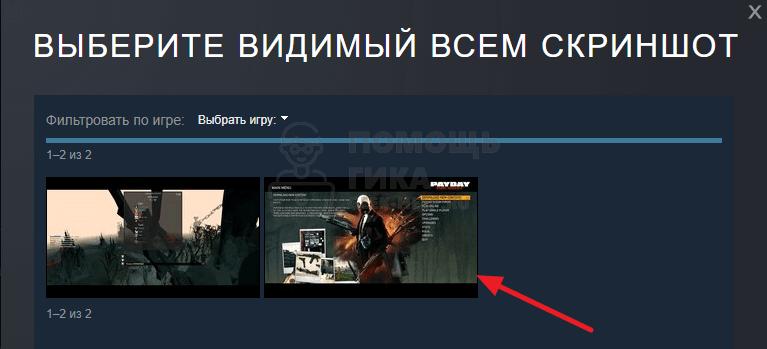 Как сделать витрину скриншотов в Steam - шаг 3