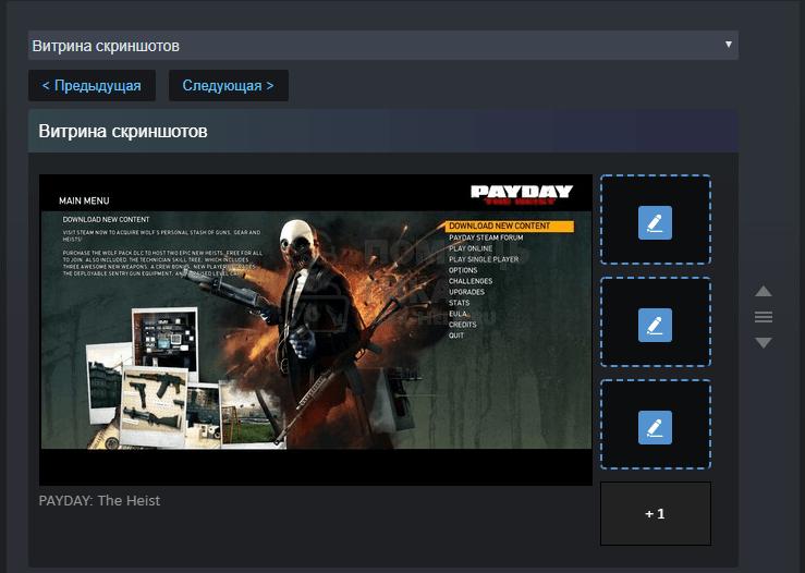Как сделать витрину скриншотов в Steam - шаг 4