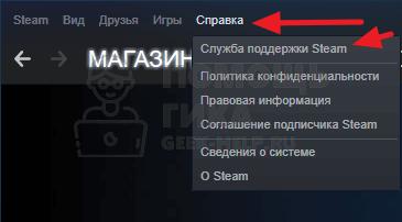 Как узнать сколько денег потратил в Steam - шаг 1