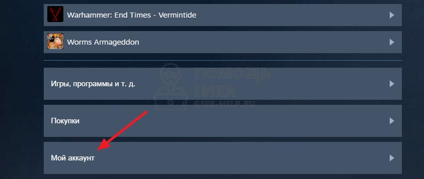 Как узнать сколько денег потратил в Steam - шаг 2