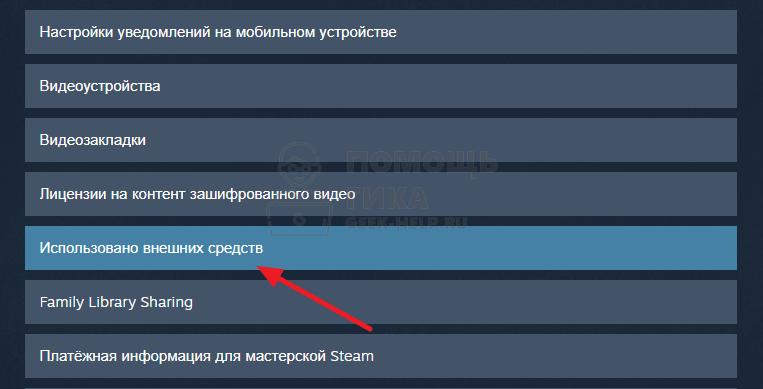 Как узнать сколько денег потратил в Steam - шаг 4