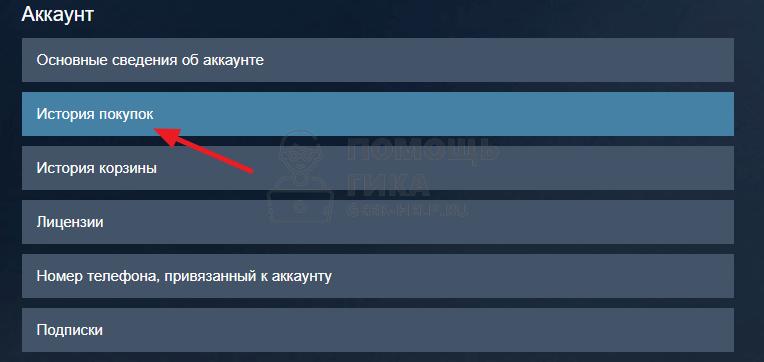 Как узнать на что потрачены деньги в Steam - шаг 4