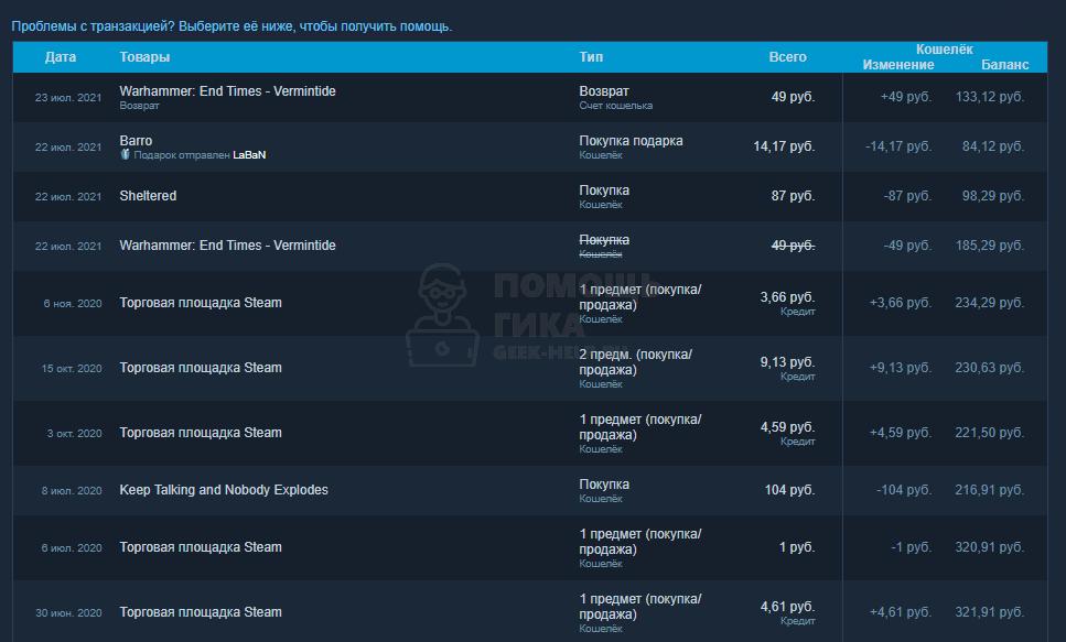 Как узнать на что потрачены деньги в Steam - шаг 5