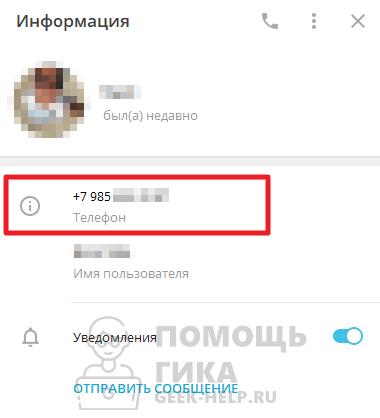 Где отображается номер телефона в Телеграм