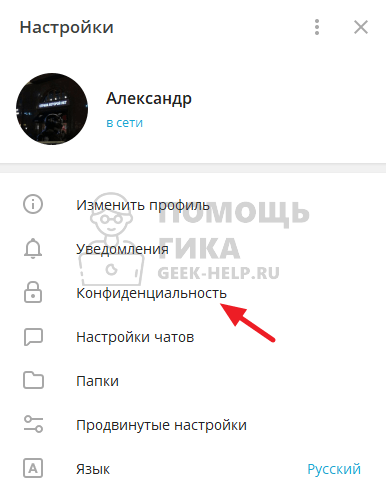 Как скрыть номер телефона в Телеграм на компьютере - шаг 3