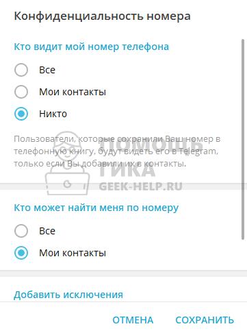 Как скрыть номер телефона в Телеграм на компьютере - шаг 5