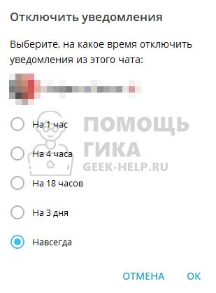 Как настроить уведомления в Телеграм на компьютере - шаг 2