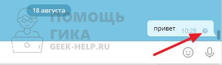 Что означают часы около сообщения в Телеграмм