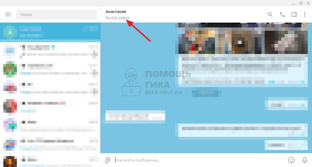 Как понять, что тебя заблокировали в Телеграмме - признак 2