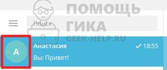Как понять, что тебя заблокировали в Телеграмме - признак 3