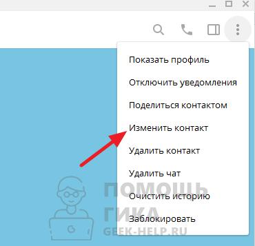 Как изменить имя пользователя в Телеграмм с компьютера - шаг 2