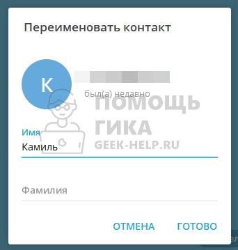 Как изменить имя пользователя в Телеграмм с компьютера - шаг 3