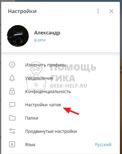 Как поменять фон для чата в Телеграмме на компьютере - шаг 3