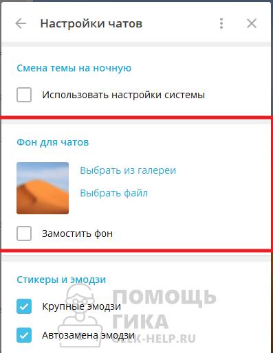 Как поменять фон для чата в Телеграмме на компьютере - шаг 4