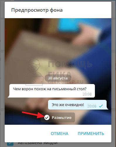 Как поменять фон для чата в Телеграмме на компьютере - шаг 5